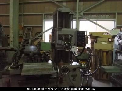 山崎技研  横中グリフライス盤